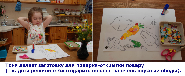 Фото процесса создания открыток поварам