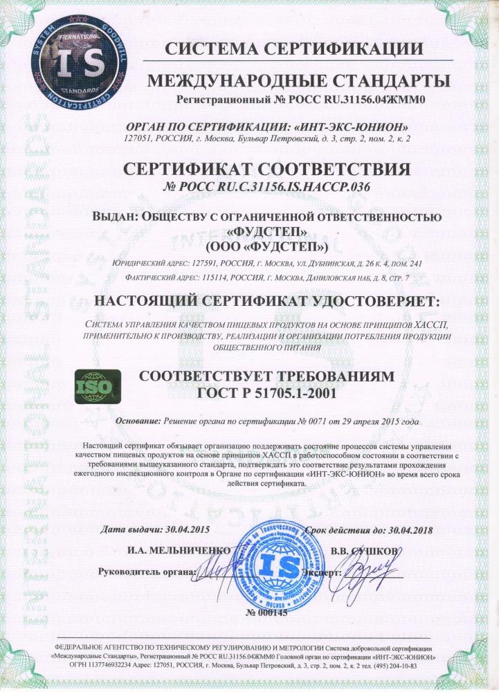 Сертификат соответствия ХАССР