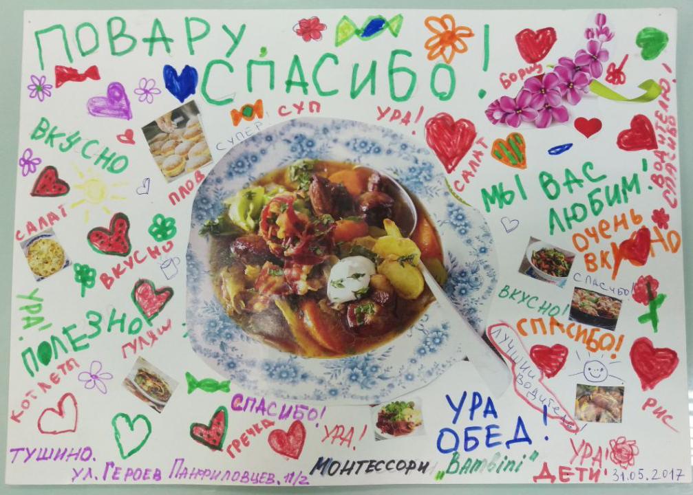 Плакат благодарности за вкусные обеды, от детей