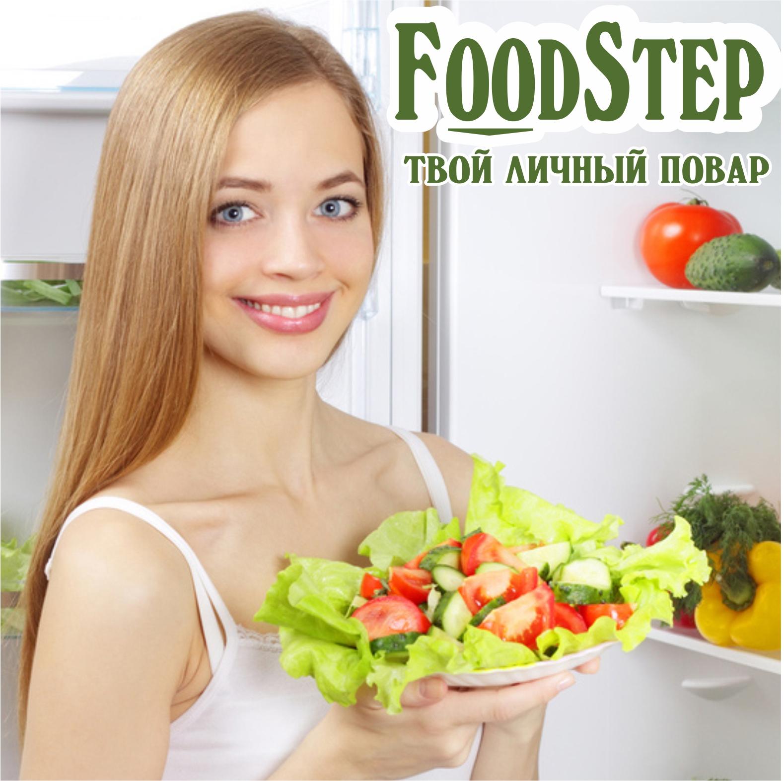 FoodStep (ФудСтеп) - обеды в офис с доставкой