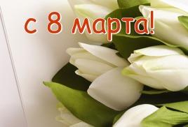 С 8 марта, милиые Женщины!